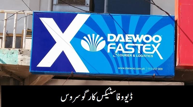 Daewoo FastEx Cargo Service