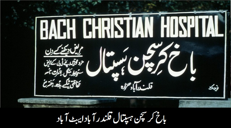 Bach Christian Hospital Qalandarabad
