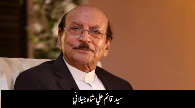 Syed Qaim Ali Shah Jillani