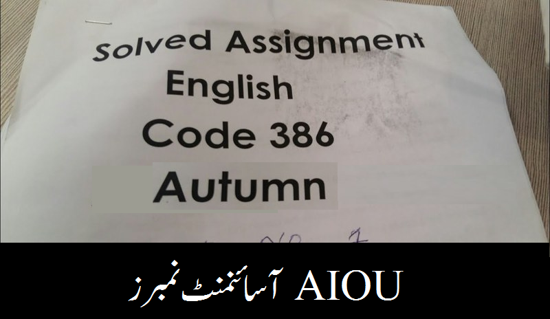 AIOU Assignments Marks.