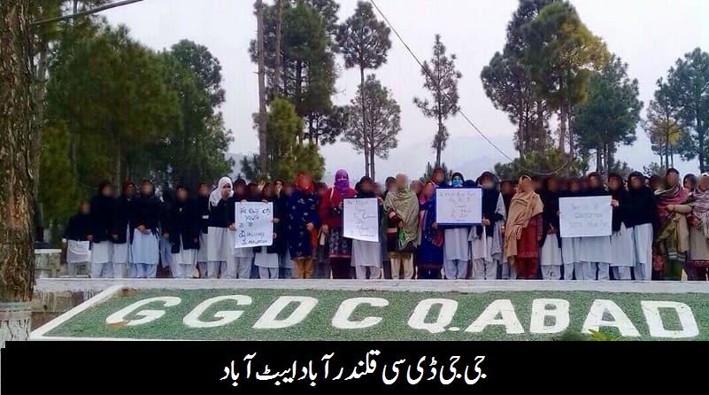 GGDC Qalandarabad Abbottabad