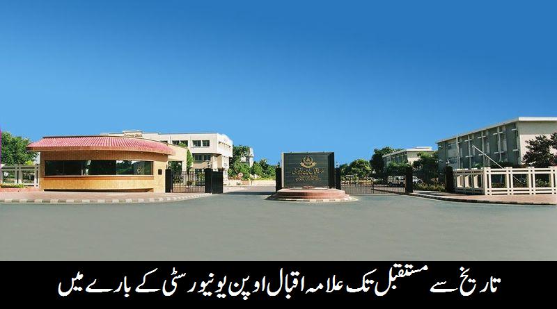 Allama Iqbal Open University (AIOU)