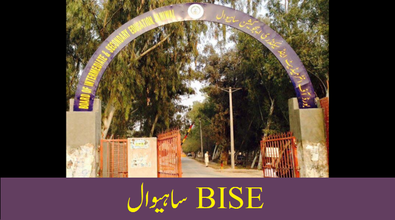 BISE Sahiwal