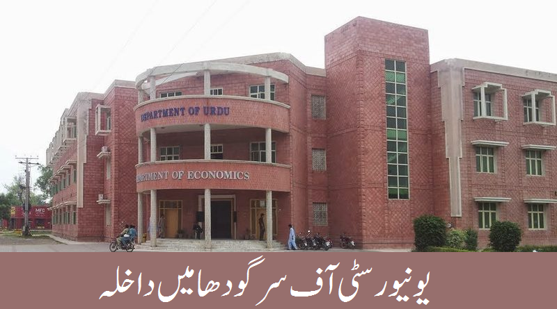 University Of Sargodha Uos Admissions