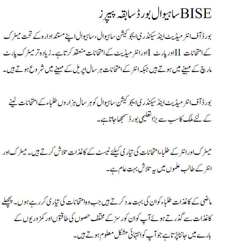 BISE Sahiwal Board Past Papers