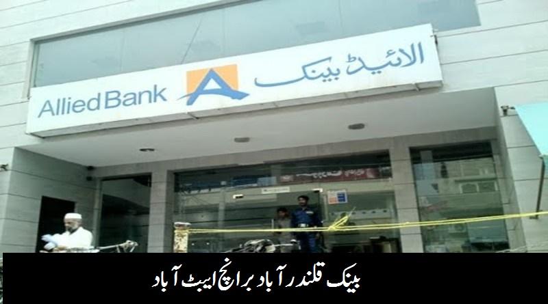 Bank Qalandarabad Branch Abbottabad
