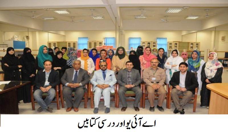 Allama Iqbal Open Uni online text kitabain