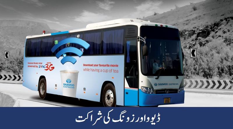 Zong-4G-Free-Services-Zong-Super-3g-internet-on-Daewoo-Express-along-motorway-660x330