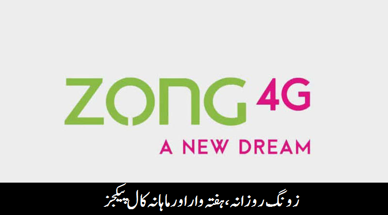 Zong daily ,weekly and monthly Call Packages.