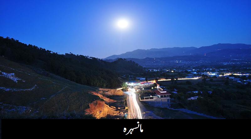 Mansehra