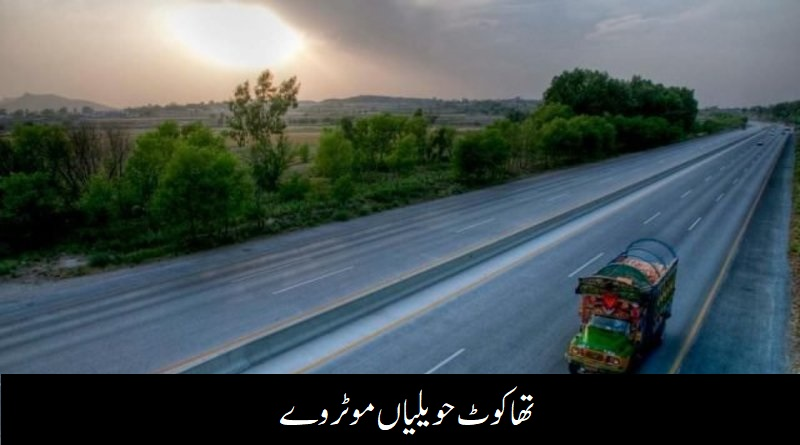 Thanakot Havelian Motorway