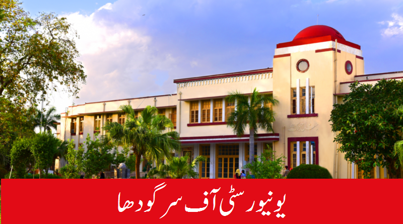 The University of Sargodha (UOS)